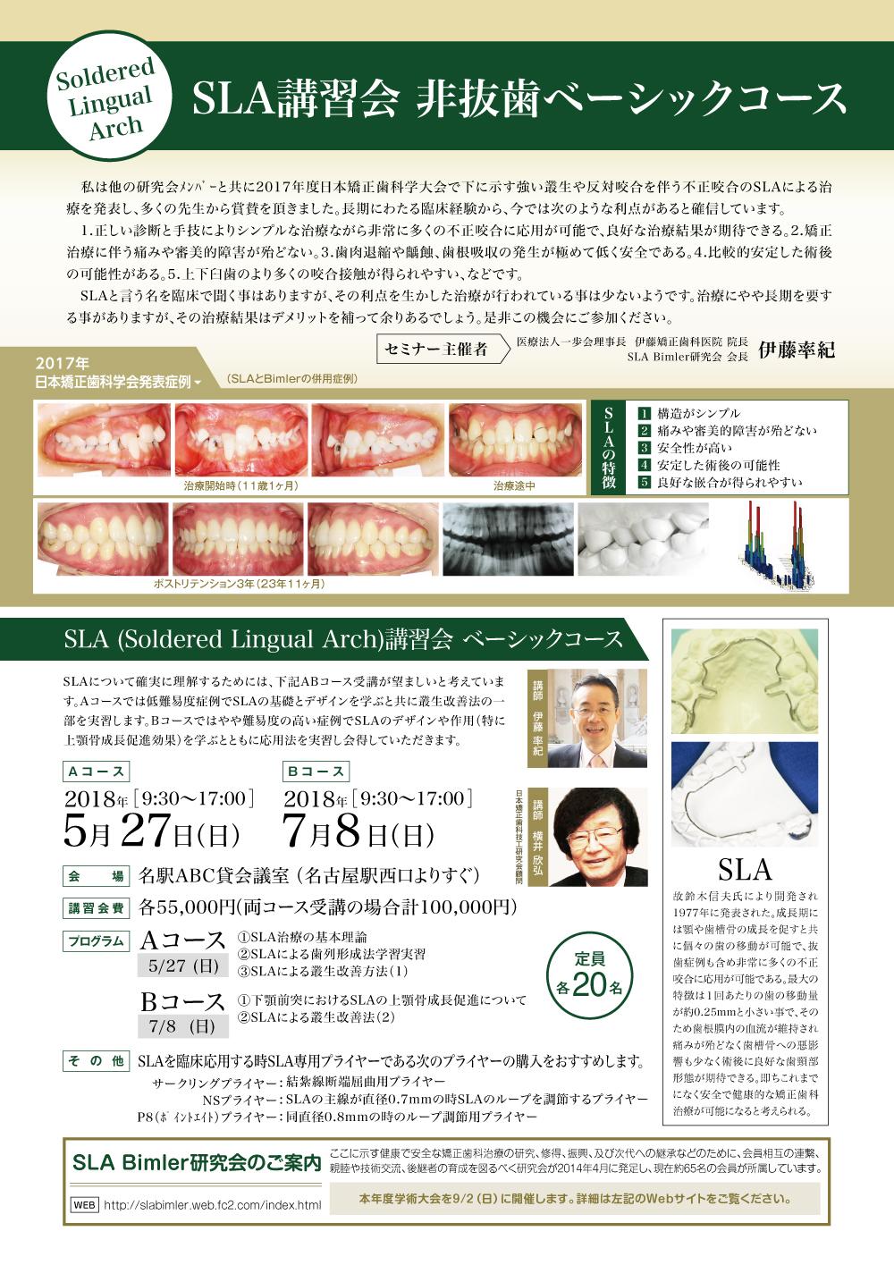 SLA非抜歯Basicセミナーチラシ