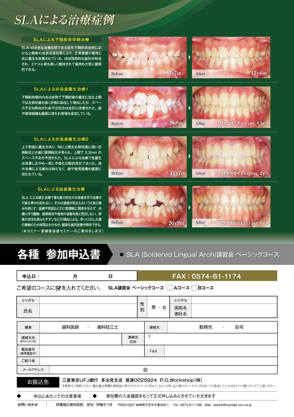 SLA非抜歯Basicセミナーチラシ裏面