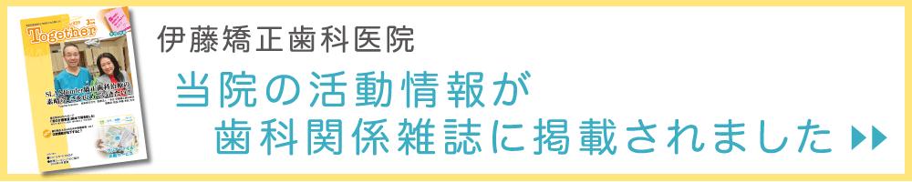 伊藤矯正歯科 雑誌掲載ページ