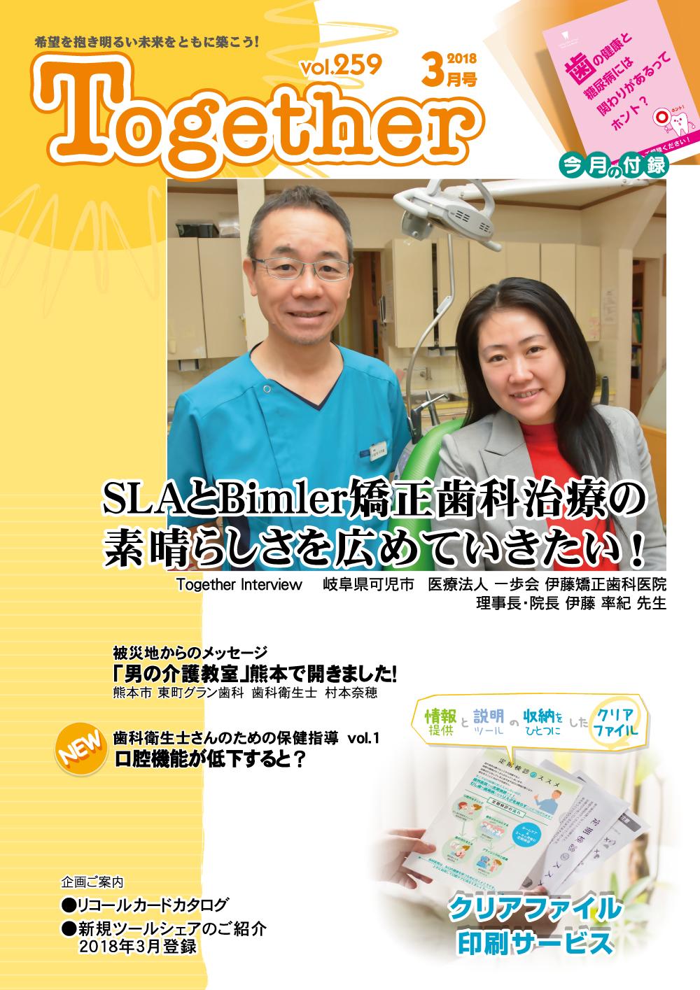伊藤矯正歯科雑誌掲載ページ