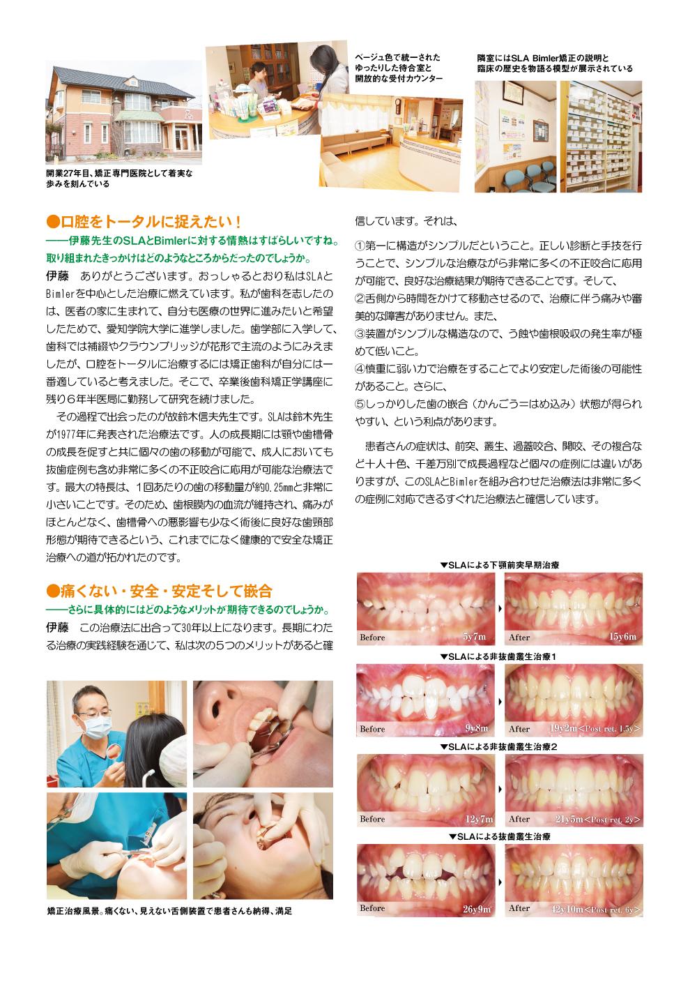 伊藤矯正歯科 雑誌掲載チラシ
