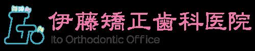 岐阜県可児市の歯列矯正専門|伊藤矯正歯科医院